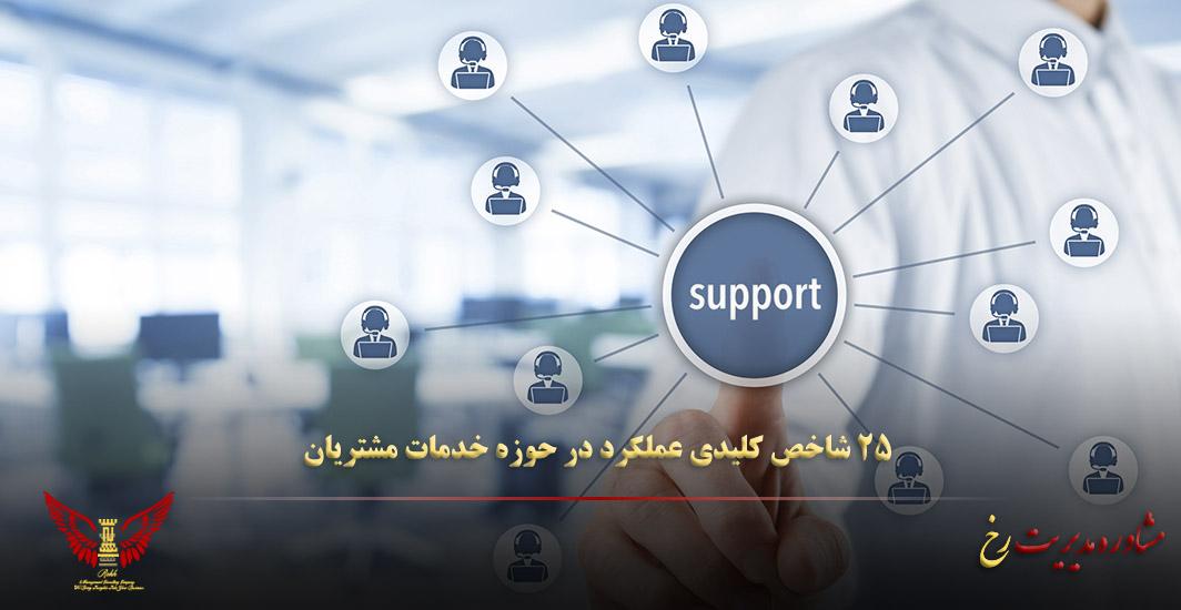 شاخصهای کلیدی عملکرد در حوزه خدمات مشتریان