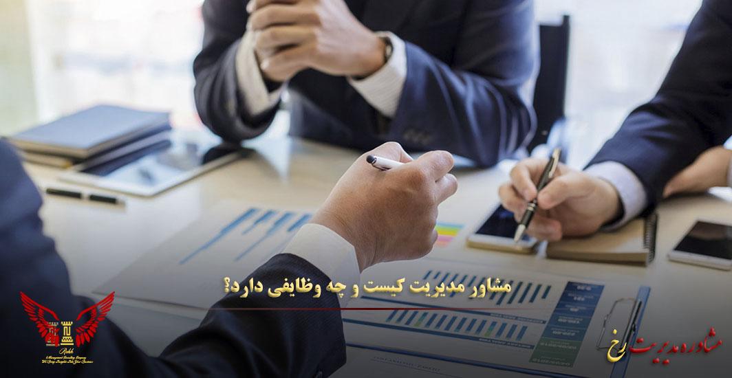 مشاور مدیریت کیست و چه وظایفی دارد؟